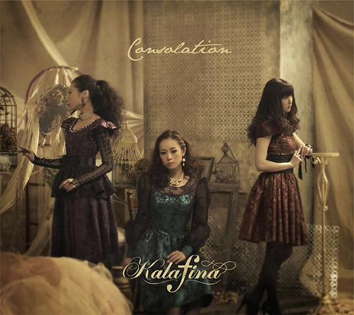 Kalafina Consolation cover